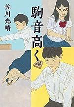 表紙: 駒音高く   佐川 光晴