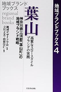 葉山 高質なスロースタイルブランドの実践: 神奈川県三浦郡「葉山町」の地域ブランド戦略 (地域ブランドブックス)