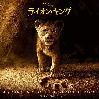 ライオン・キング (オリジナル・サウンドトラック デラックス版)in Prime
