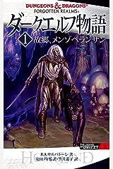 ダークエルフ物語1 故郷、メンゾベランザン Kindle版