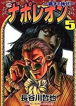 表紙: ナポレオン ―獅子の時代― (5) (ヤングキングコミックス) | 長谷川哲也