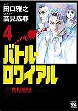 表紙: バトル・ロワイアル(4) (ヤングチャンピオン・コミックス)   田口雅之