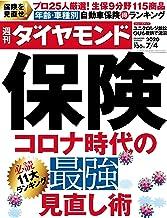 表紙: 週刊ダイヤモンド 2020年7/4号 [雑誌]   ダイヤモンド社