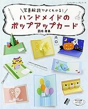 表紙: ハンドメイドのポップアップカード | 鈴木孝美