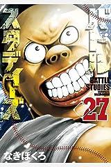 バトルスタディーズ(27) (モーニングコミックス) Kindle版
