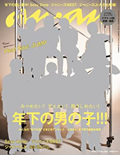 anan (アンアン) 2015/07/08号 [雑誌]