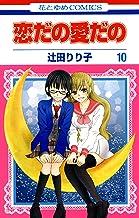 表紙: 恋だの愛だの 10 (花とゆめコミックス) | 辻田りり子
