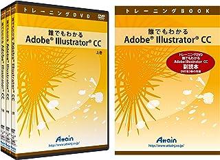 誰でもわかるAdobe Illustrator CC DVD上中下全3巻+副読本セット