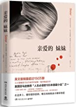Sister (Chinese Edition)