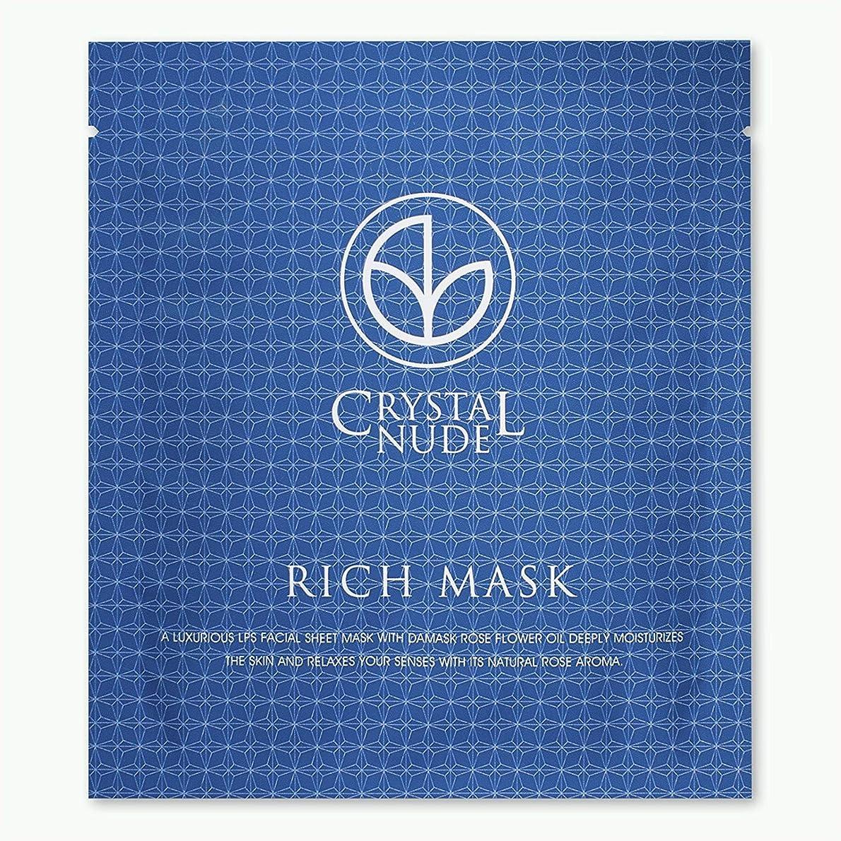 ポーン案件米国【LPS配合】RICH MASK リッチマスク (1枚)
