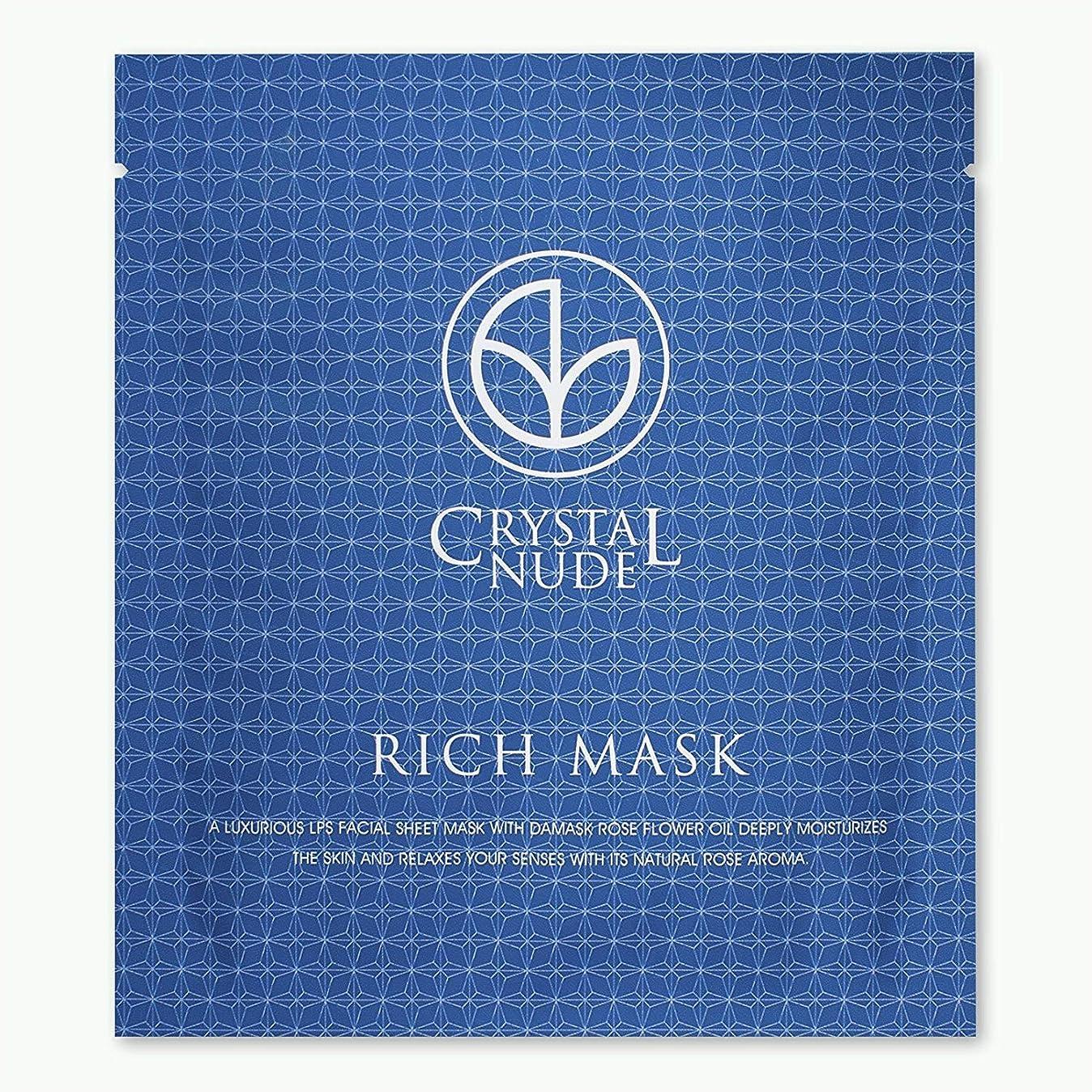 支給マングルカード【LPS配合】RICH MASK リッチマスク (1枚)