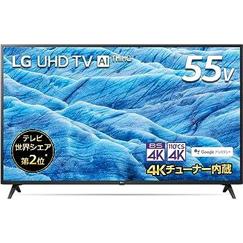 LG 55V型 4Kチューナー内蔵 液晶テレビ Alexa搭載 ドルビーアトモス 対応 TV 55UM7300EJA