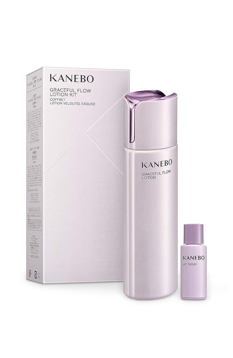 旋回負担おめでとうKANEBO(カネボウ) カネボウ グレイスフル フロウ ローション キット 化粧水+ミニ美容液セット