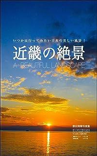 近畿の絶景: 日本の美しい風景