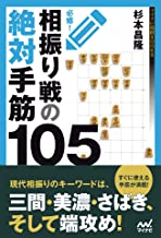 表紙: 必修!相振り戦の絶対手筋105 (マイナビ将棋BOOKS) | 杉本 昌隆