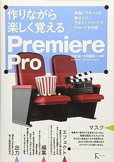作りながら楽しく覚えるPremiere Pro