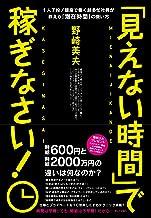 表紙: 「見えない時間」で稼ぎなさい!   野崎美夫