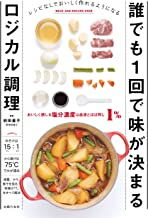 表紙: 誰でも1回で味が決まるロジカル調理 | 前田 量子