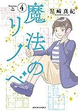 魔法のリノベ : 4 (ジュールコミックス)