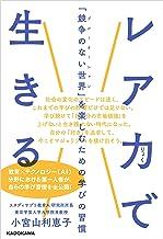 表紙: レア力で生きる 「競争のない世界」を楽しむための学びの習慣   小宮山 利恵子