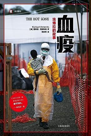 """血疫:埃博拉的故事【FOX21l联合国家地理推出同名美剧 8.4分热映中。这是一本""""人命关天""""的书,普雷斯顿采访埃博拉病毒亲历者,再现人类历史上病毒灾难来袭的真实场景。】 (译文纪实)"""