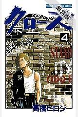 クローズ(4)【期間限定 無料お試し版】 (少年チャンピオン・コミックス) Kindle版
