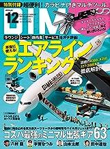 表紙: DIME (ダイム) 2019年 12月号 [雑誌] | DIME編集部