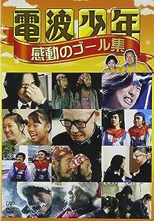 電波少年 感動のゴール集 [DVD]