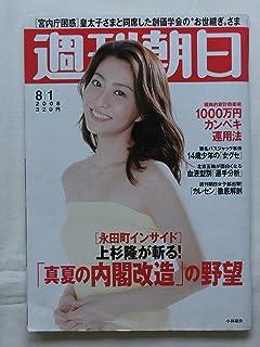 週刊朝日 2008年 8月1日号 [雑誌]