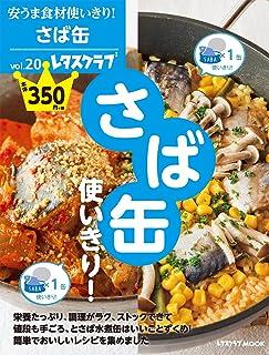 安うま食材使いきり!vol.20 さば缶使いきり! (レタスクラブムック)