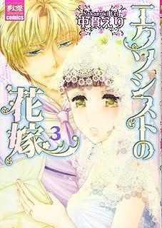 エクソシストの花嫁3 (夢幻燈コミックス)