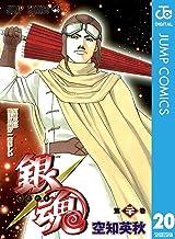 表紙: 銀魂 モノクロ版 20 (ジャンプコミックスDIGITAL) | 空知英秋
