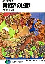 エルネミアの棺 異相界の凶獣 (富士見ファンタジア文庫)