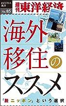 表紙: 海外移住のススメ―週刊東洋経済eビジネス新書No.85 | 張 子溪