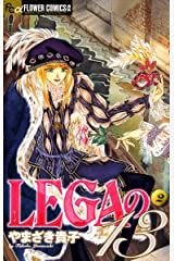 LEGAの13(2) (フラワーコミックスα) Kindle版
