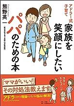 表紙: アドラー式子育て 家族を笑顔にしたいパパのための本 (小学館クリエイティブ) | 熊野英一