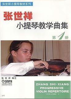 张世祥小提琴教学曲集 第1册