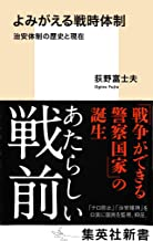 表紙: よみがえる戦時体制 治安体制の歴史と現在 (集英社新書)   荻野富士夫