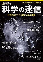 表紙: 科学の迷信 世界をまどわせた思い込みの真相 (ナショナル ジオグラフィック 別冊) | ナショナル ジオグラフィック