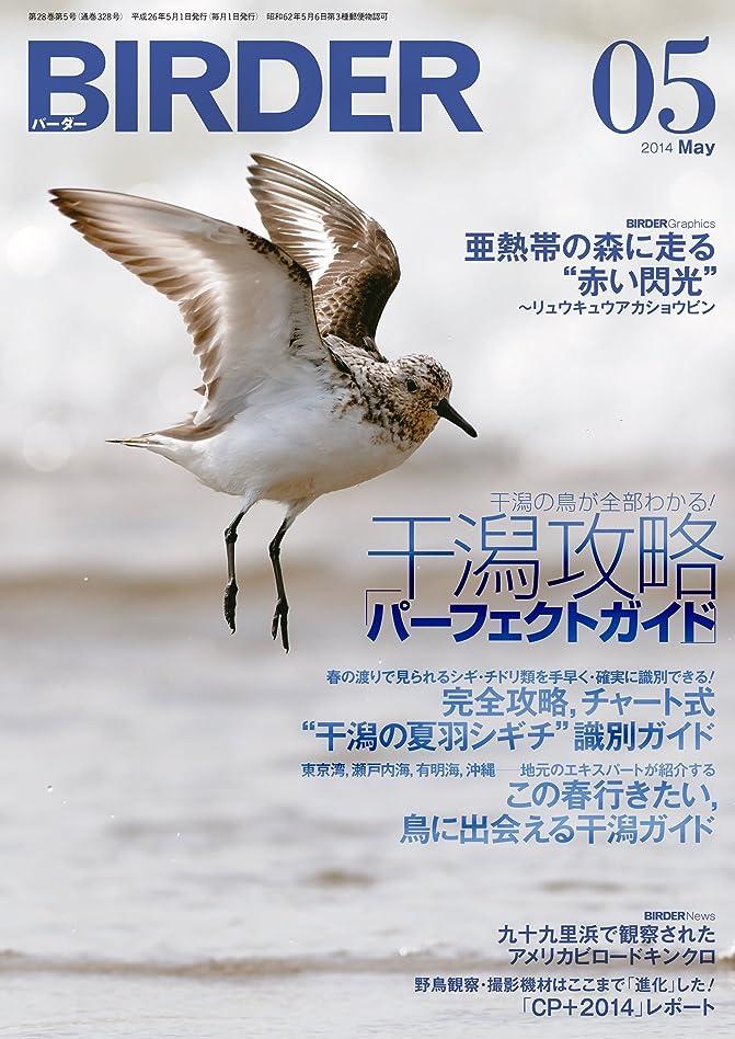 爵発掘する微弱BIRDER (バーダー) 2014年 05月号 [雑誌]