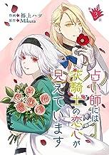 占い師には花騎士の恋心が見えています 第3話 (コミックブリーゼ)