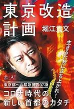 表紙: 東京改造計画 (NewsPicks Book) | 堀江貴文