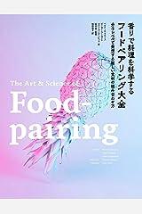 香りで料理を科学する フードペアリング大全 分子レベルで発想する新しい食材の組み合わせ方 大型本