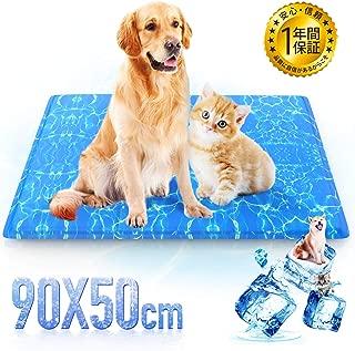ペットひんやりシート クールマット 犬猫用 多用途 ひえひえ爽快 冷却マット 犬 猫 夏ペット用品 冷たいパッド ひえひえ爽快 噛む予防 車用 座布団 水洗い可 熱中症・暑さ対策 ペット用品 (90*50CM)