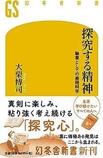 探究する精神 職業としての基礎科学 (幻冬舎新書)