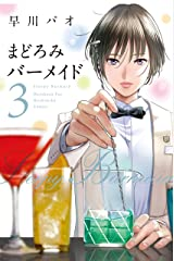 まどろみバーメイド 3巻 (芳文社コミックス) Kindle版