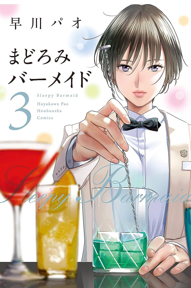 鎖香り福祉まどろみバーメイド 3巻 (芳文社コミックス)