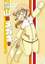 雪山のメガネさん メガネさんシリーズ(無料版)
