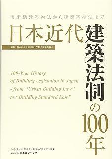 日本近代建築法制の100年 市街地建築物法から建築基準法まで