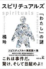 スピリチュアルズ 「わたし」の謎 (幻冬舎単行本) Kindle版